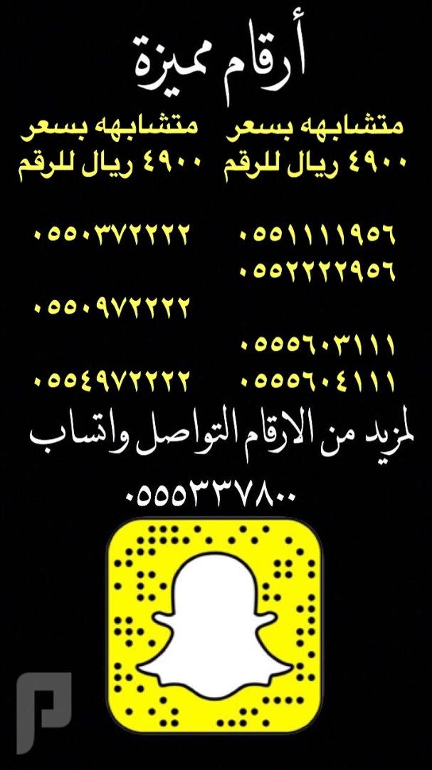 ارقام مميزه متشابهه ?055544442 و ?055544442 و 72222?0550 و 72222?0550 و