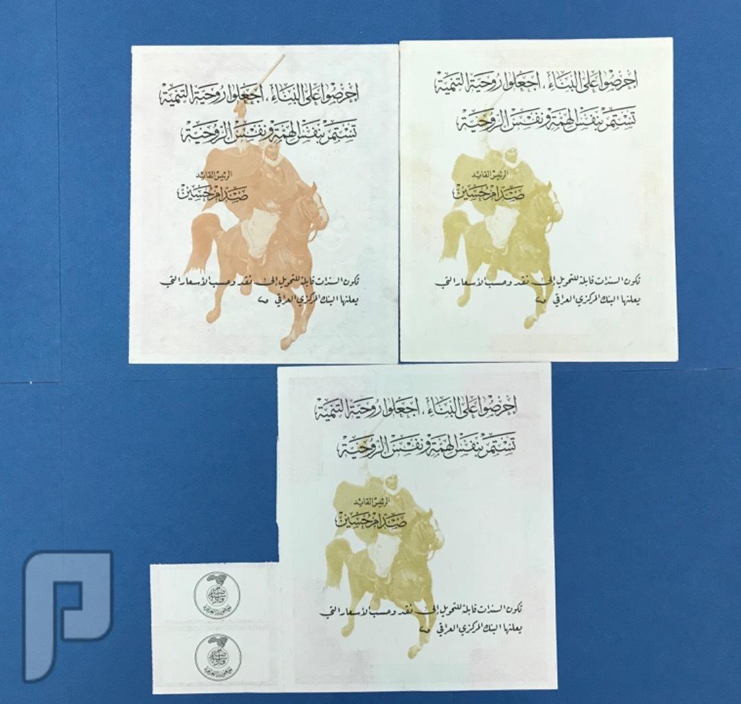 سندات قادسيه صدام مجموعات اصليه