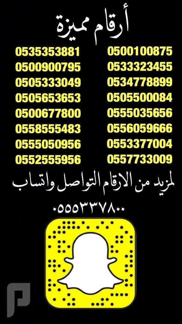 ارقام مميزه 666600؟؟05 و 05554444 و 0551111 و 0552222 والمزيد