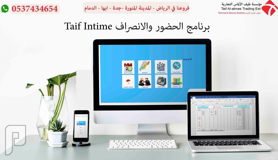 برنامج الحضور والانصراف Taif intime بصمة حضور و انصراف من طيف الالماس 0537434654