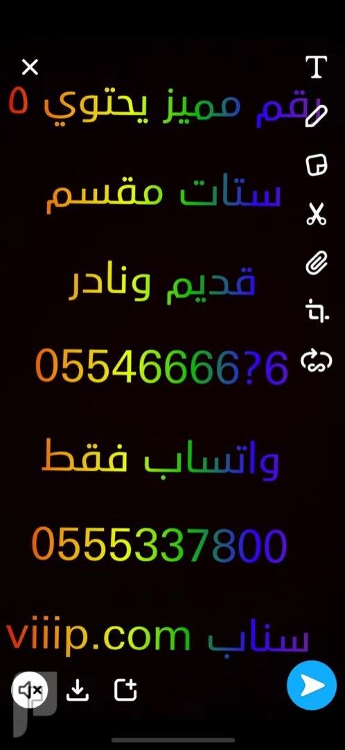 ارقام مميزه 3333??0555 و 6?05546666 و ?055337700 و ؟055773300 والمزيد