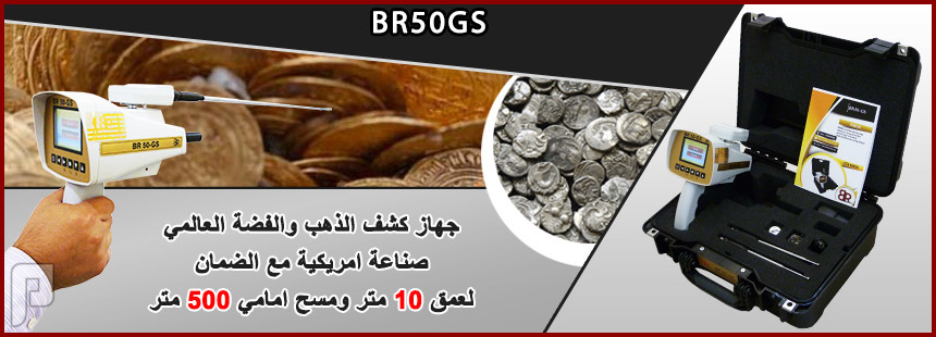 BR 50 الجهاز الأفضل في كشف الذهب والفضة الخام
