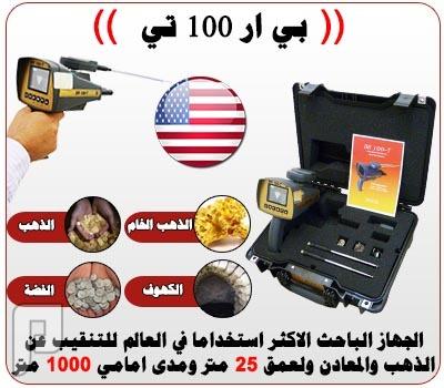 BR 100 أقوي اجهزة كشف الذهب والبرونز والكنوز