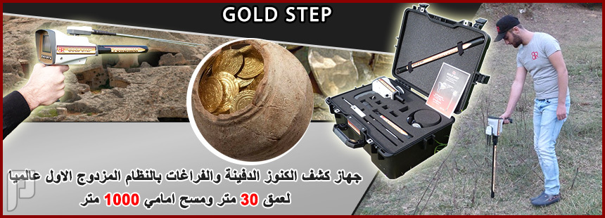 Gold Step كاشف الذهب والكنوز والمعادن الثمينة