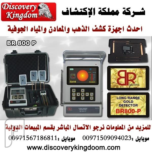BR 800 جهاز كاشف الذهب والكنوز والمياة الجوفية