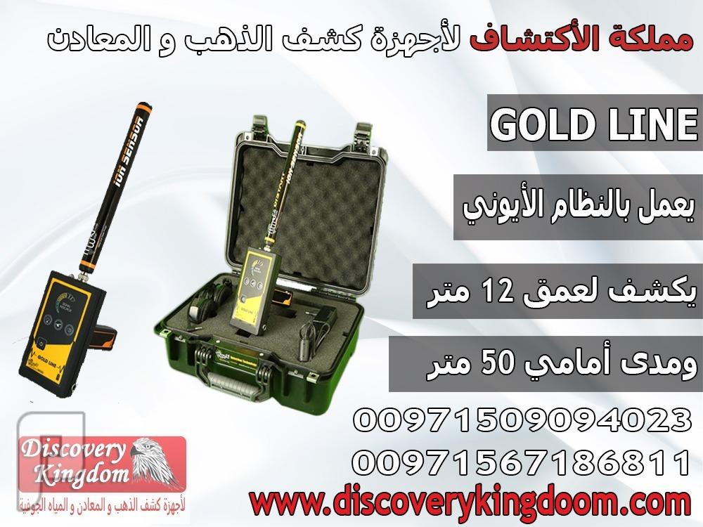 Gold Line جهاز كاشف الذهب في باطن الأرض