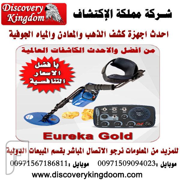 Eureka Gold أسهل اجهزة كشف الذهب الصوتية