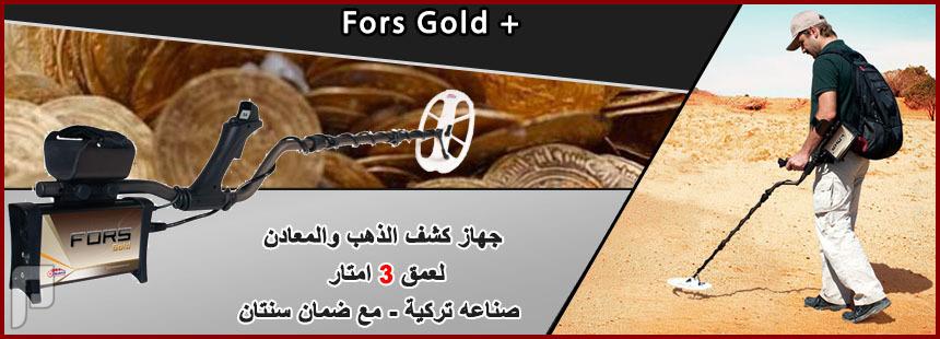 Fors Gold جهاز يكشف الذهب الخام والمعادن