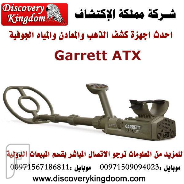 Garrett ATX جهاز كشف الذهب والعملات والكنوز الأثرية
