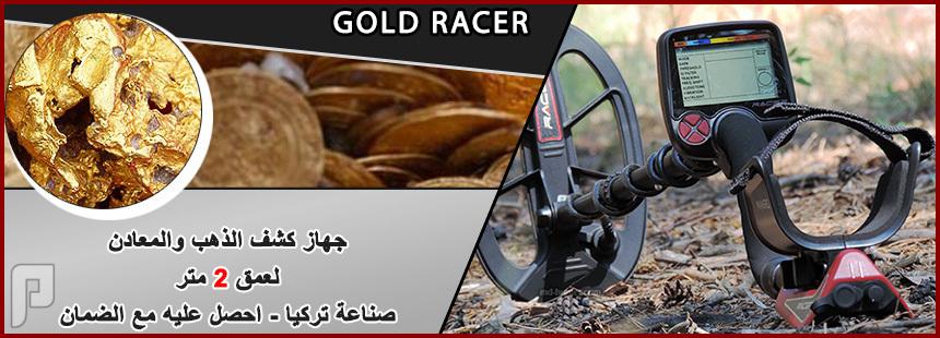 Gold Racer كاشف الذهب في باطن الارض وتحت الماء