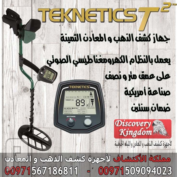 Tekentics T2 جهاز صوتي عالمي في كشف الذهب