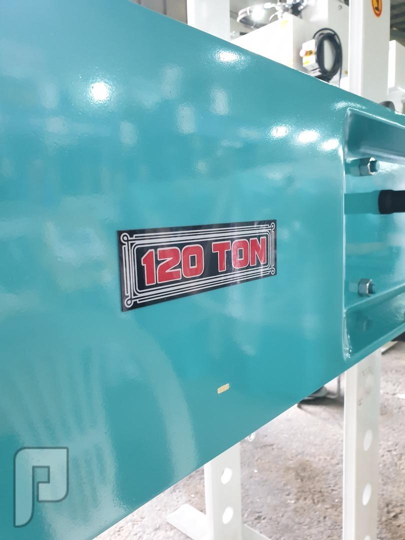 مكبس هيدرولك 120 طن HYDRAULIC PRESS 120 TON