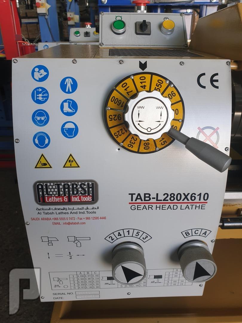 مخرطة معادن TAB-L280  الطبش
