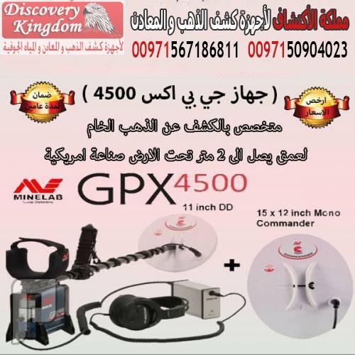 GPX 4500 جهاز كاشف الذهب والمعادن
