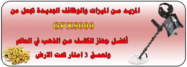 GPX 5000 أسهل اجهزة كشف الذهب والكنوز