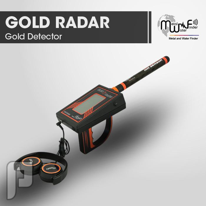 Gold Radar جهاز استشعاري كاشف الذهب والكنوز الدفينة