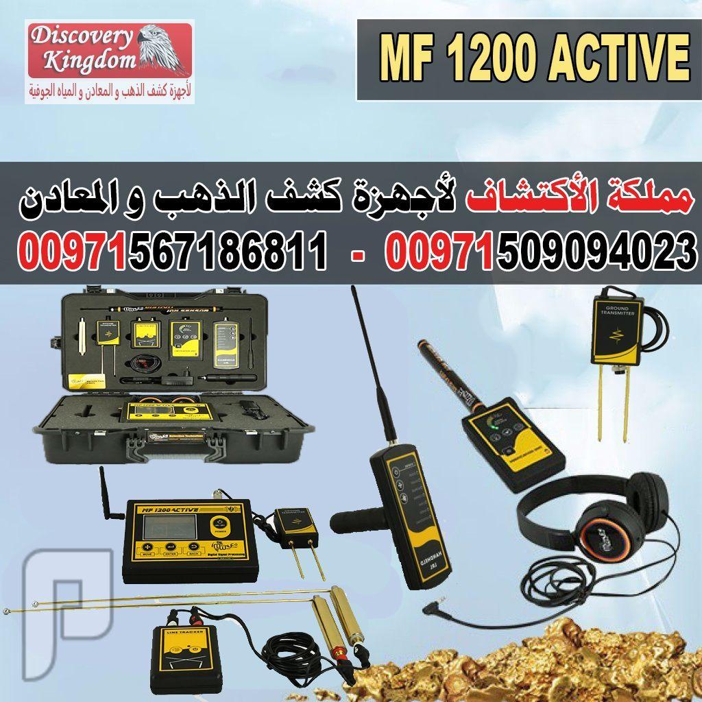 MF 1200 كاشف الذهب والكنوز والالماس والمياة الجوفية