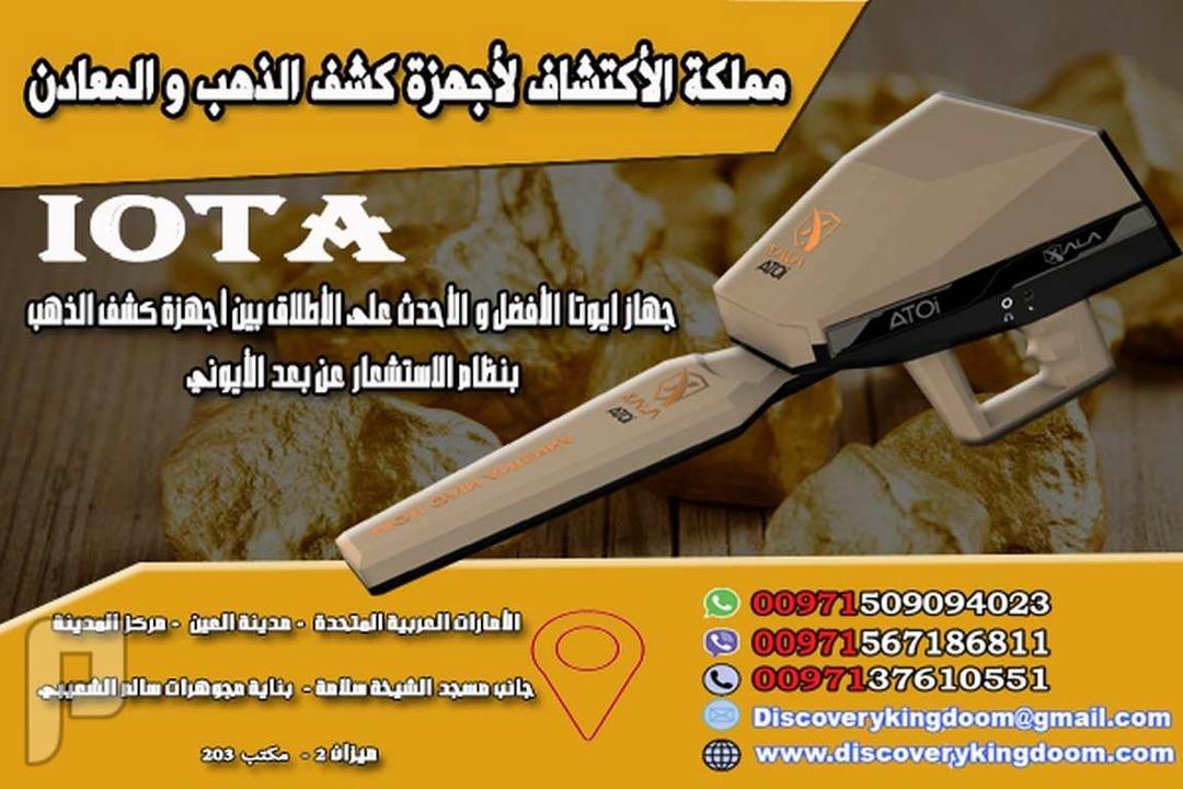 IOTA جهاز حديث كاشف الذهب الخام