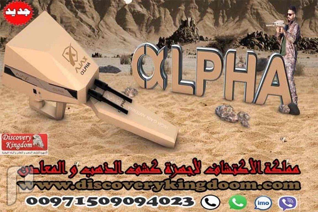 Alpha جهاز مميز في كشف الذهب والكنوز والمعادن الثمينة