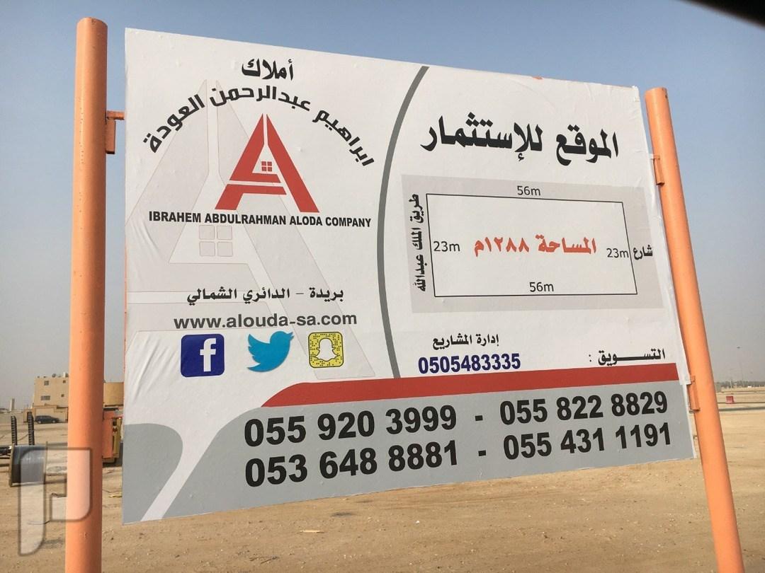 للاستثمار ارض طريق الملك عبد الله وسط بريدة