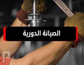 مؤسسة سلامه- عقود صيانة - تركيب أجهزة سلامة
