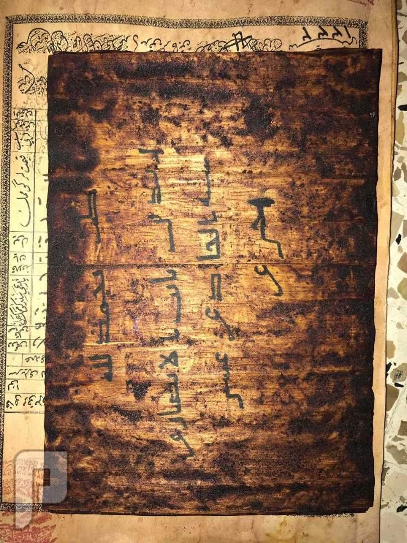 ورقة نادرة موثقة من القرآن الكريم  تاريخ 11 هجري صورة وجه الورقة