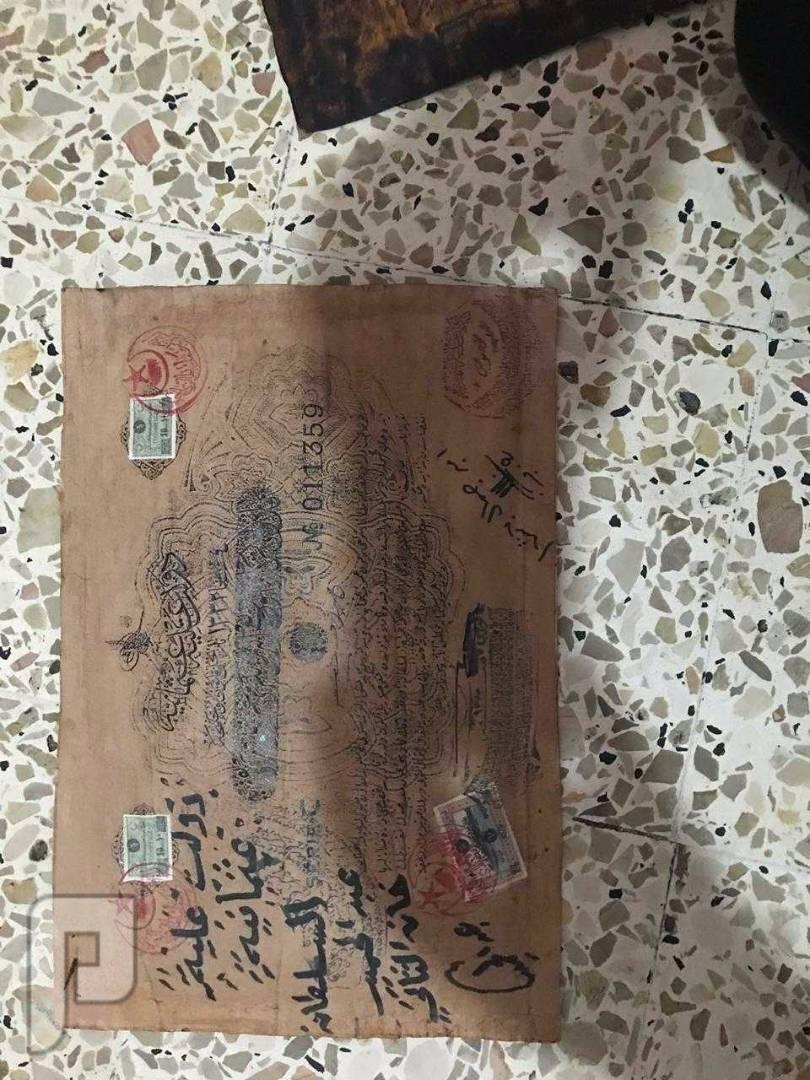 ورقة نادرة موثقة من القرآن الكريم  تاريخ 11 هجري صورة الوجه الاخر للمغلف الموضوعة فيه الورقة