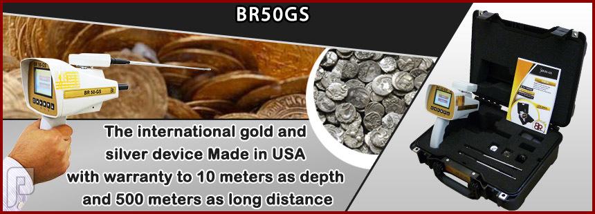 جهاز بي ار 50 كاشف الذهب والفضة