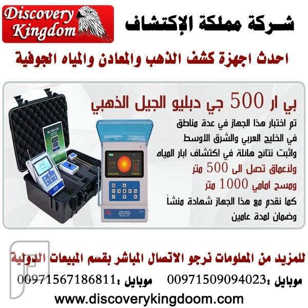 جهاز بي ار 500 كاشف المياة الجوفية ومياه الأبار