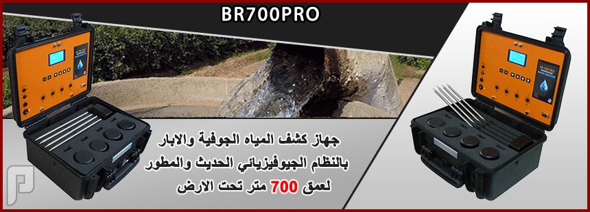 بي ار 700 افضل اجهزة كشف المياة الجوفية ومياه الابار