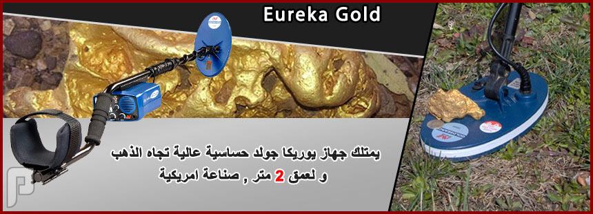 اسهل اجهزة كشف الذهب الصوتية جهاز ايوركا جولد