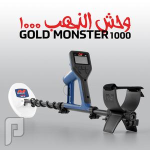 جهاز وحش الذهب افضل اجهزة كشف الذهب
