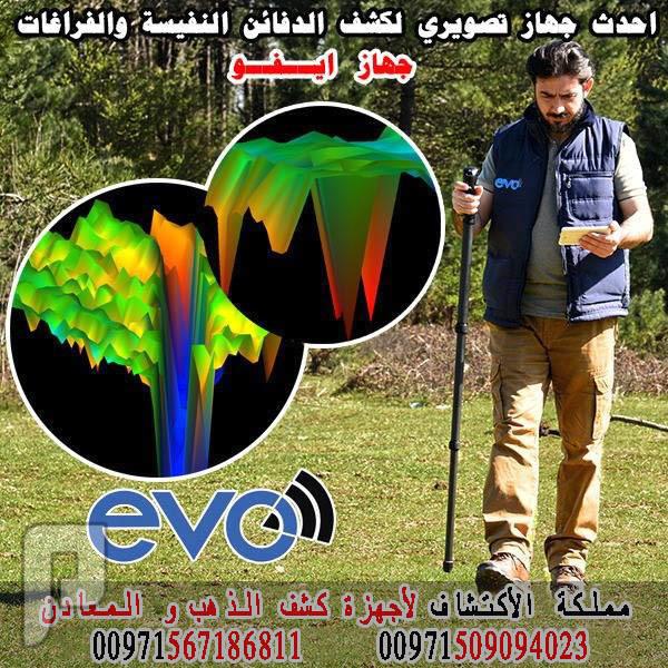 جهاز ايفو متطور عالميا في تصوير الذهب و كنوز باطن الارض