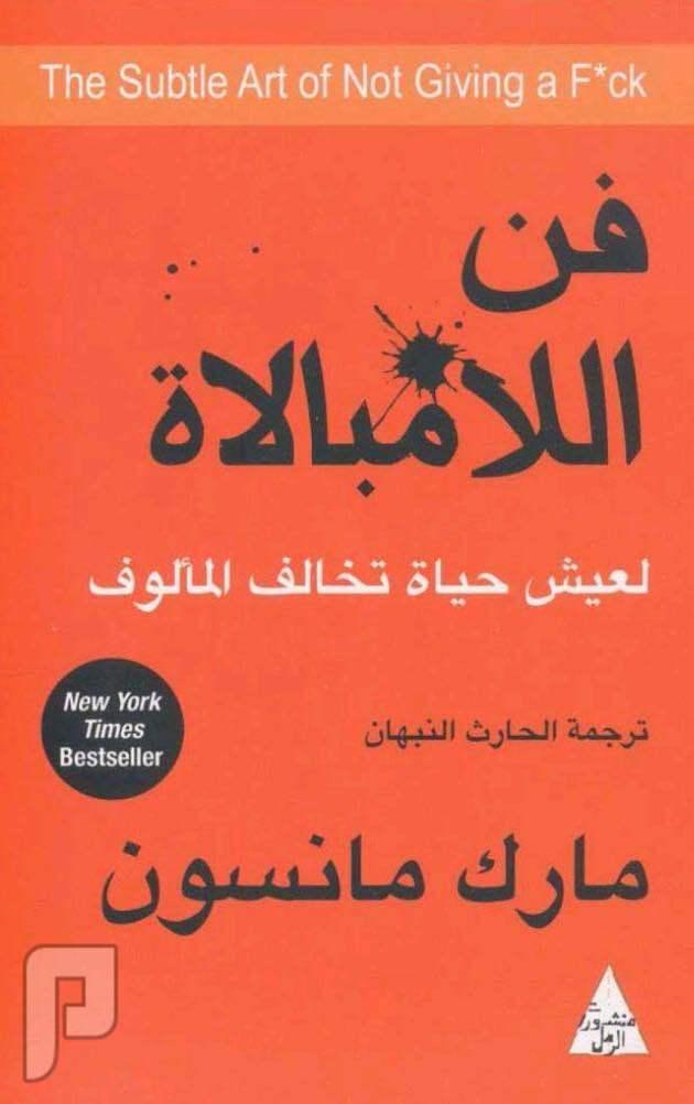 كتاب فن اللامبالاه بسعر 15 ريال فقط