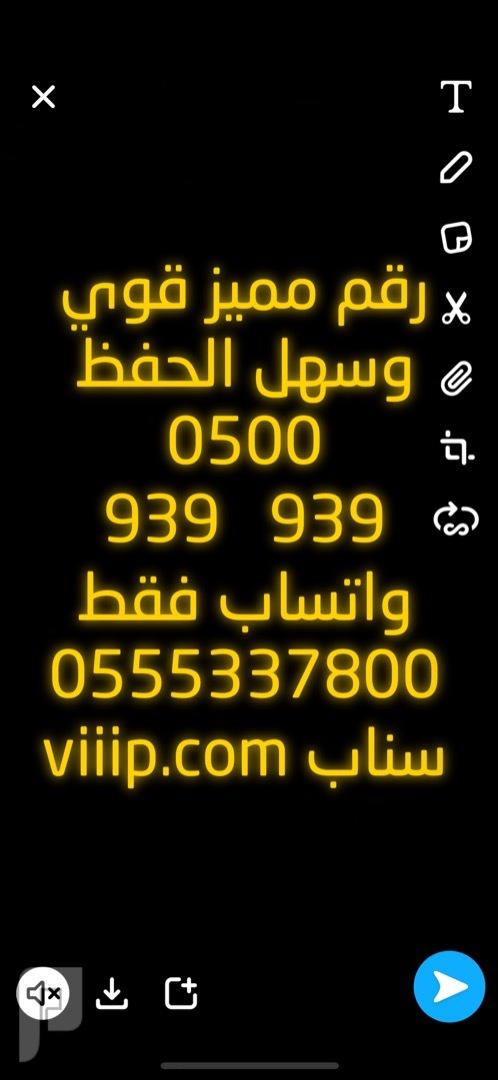 ارقام مميزه ؟055002200 و 939 939 0500 و 3777؟05333 و 444؟053335 و99؟0500000