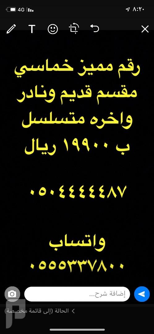 ارقام مميزه من شركة الاتصالات وموبايلي 55555 و 99999 و المزيد VIP