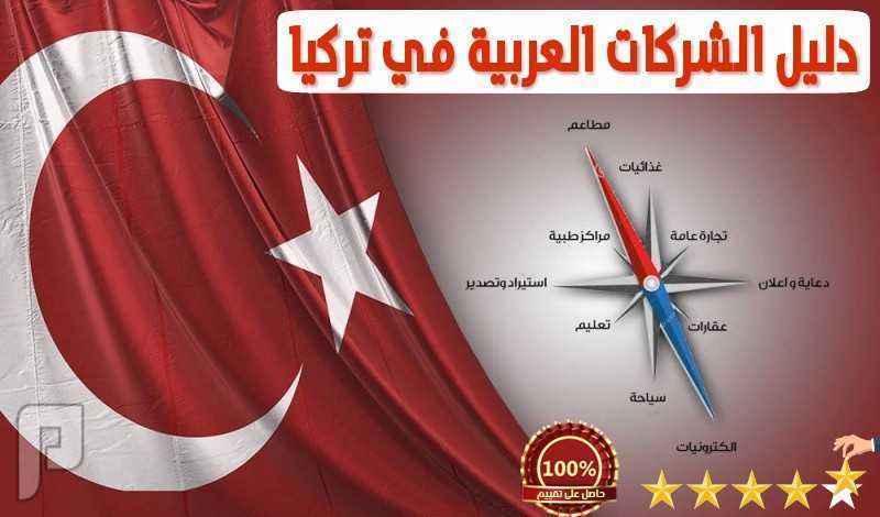 قاعدة بيانات 560 شركة عربية في تركيا