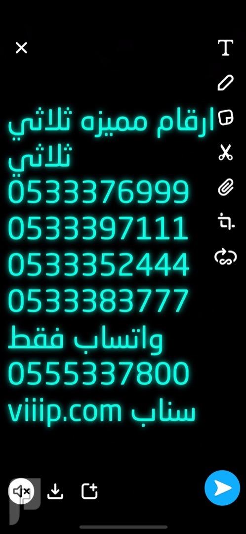 اقوى الارقام المميزه 3333؟؟0555 و 040404؟؟05 و 99؟0500000 و 05044444 و
