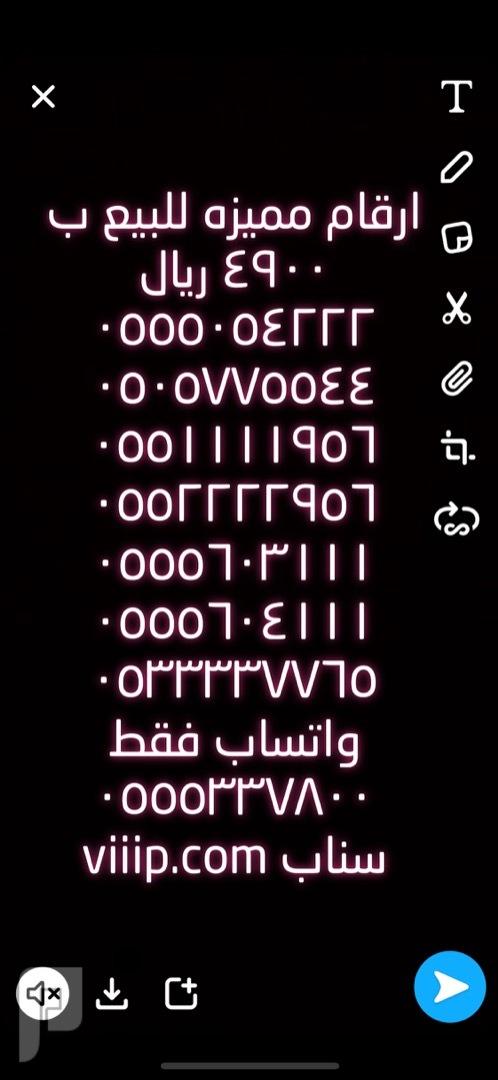 ارقام مميزه 0550003111 و 0556663111 و 40000؟؟055 و 666؟055444 والمزيد vip
