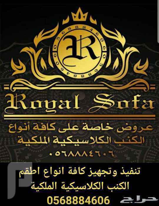 تصفية على اطقم 2019 م الكلاسيكية الملكية الراقية المميزة الجديدة
