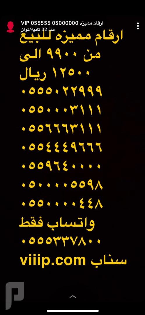 ارقام مميزه 666؟055444 و 000305؟050 و 7755511؟05 و المزيد VIP