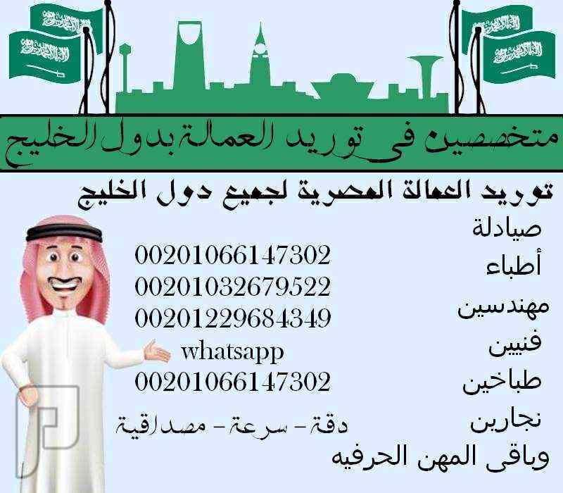 نوفر جميع العمالة المصرية لدول الخليج