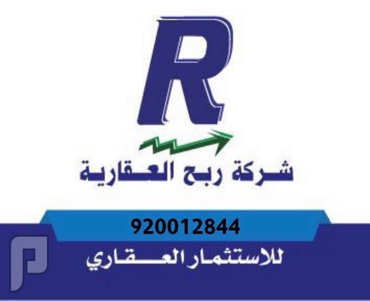للبيع ارض سكنية زاوية 900م بحي القيروان