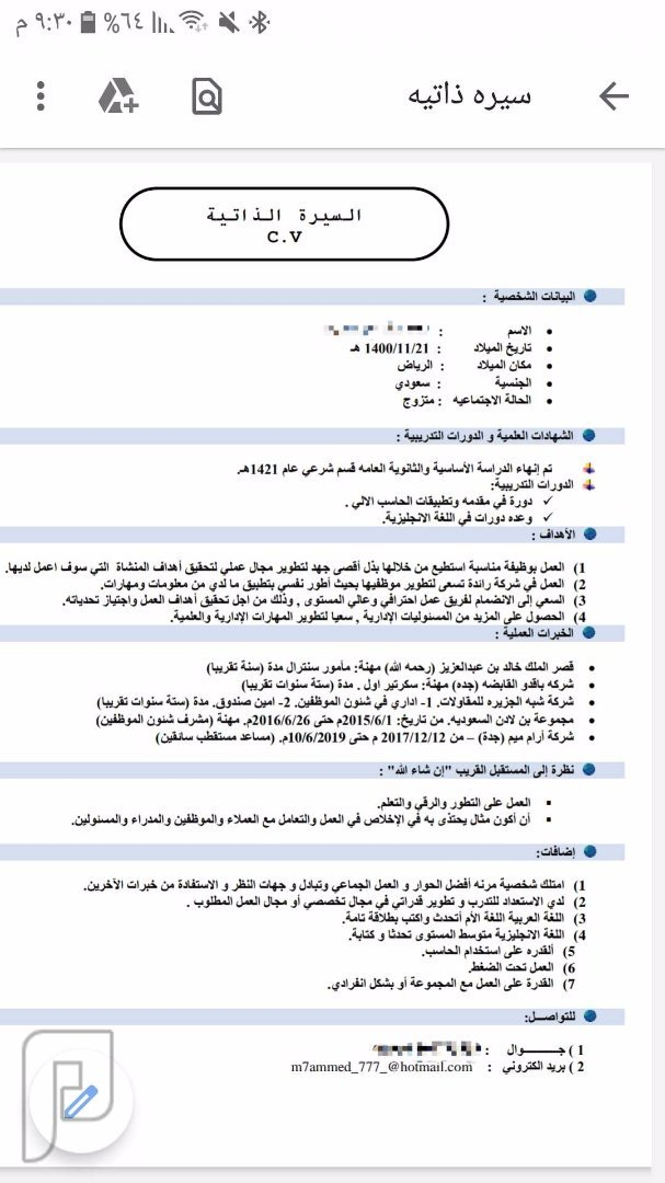 سعودي ابحث عن وظيفه اداريه بجده
