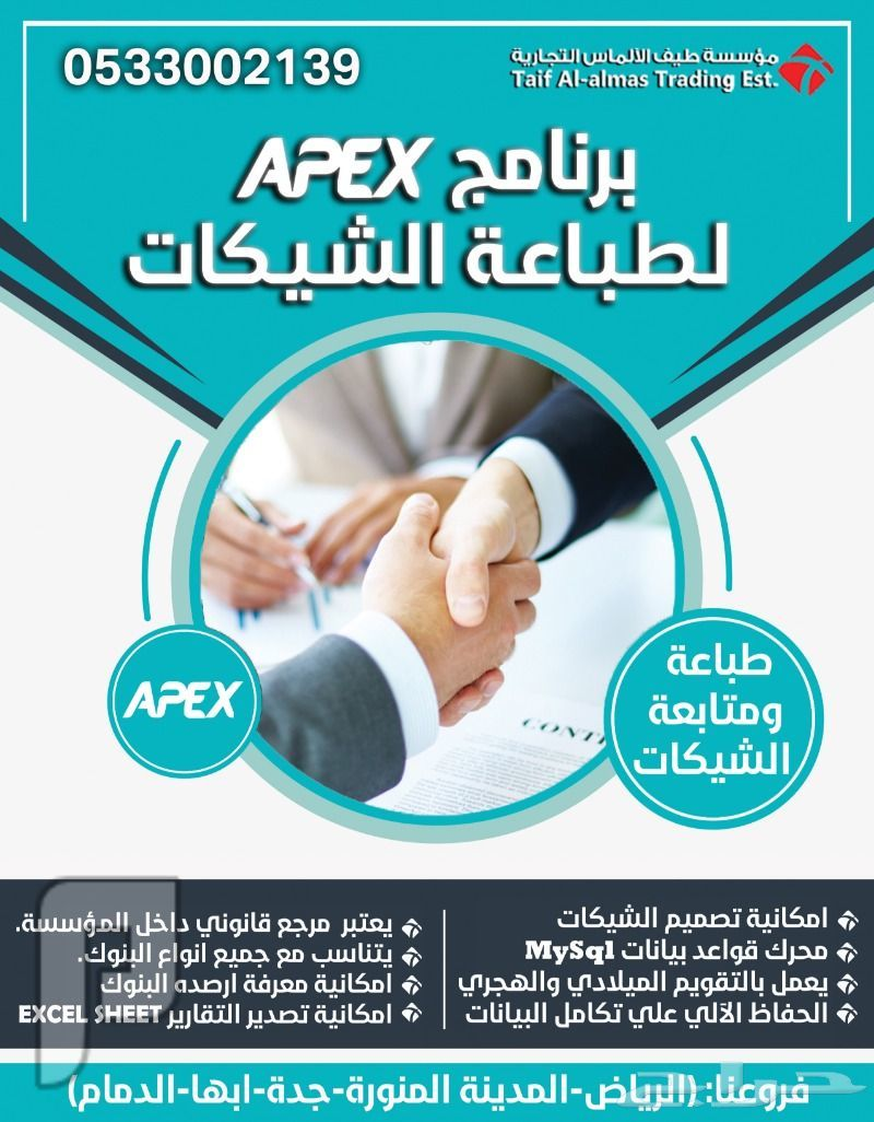 برنامج APEX لطباعة الشيكات