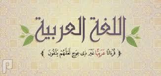 جائزة عالمية للغة العربية