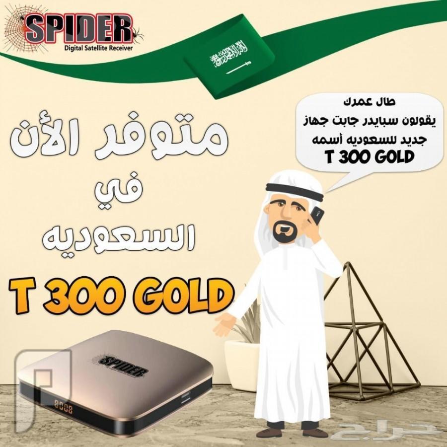 حصريا رسيفر SPIDER T300 GOLD العملاق لدينا نحن 2020