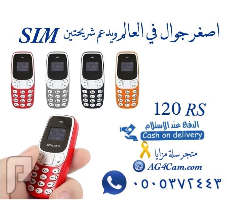 اصغر جوال ويدعم شريحتين SIM