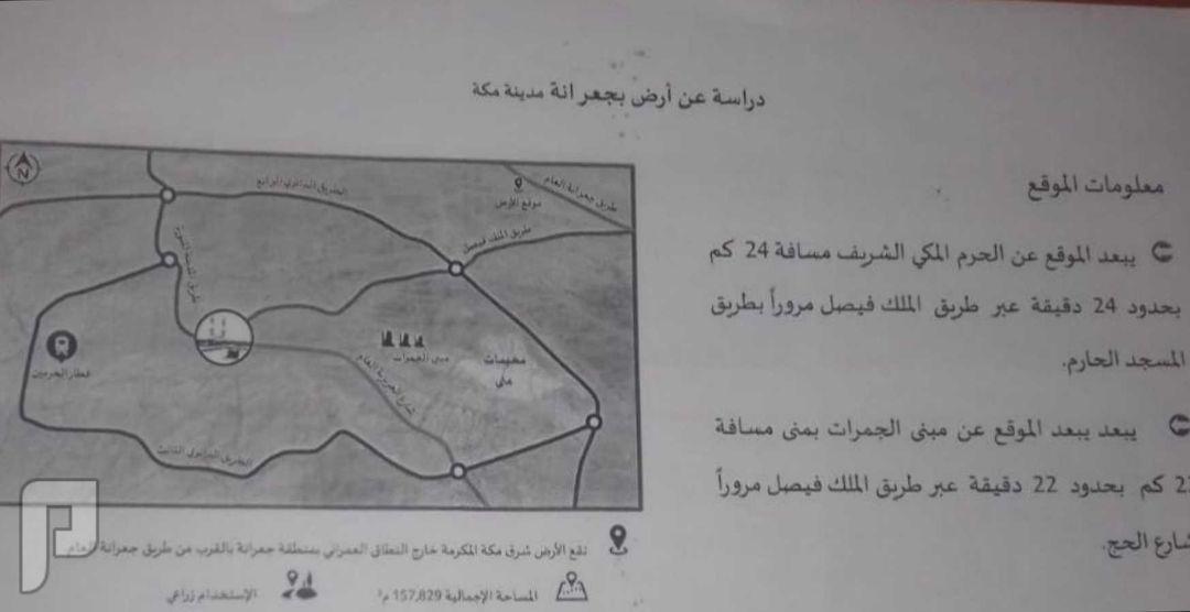 أرض للبيع بمكة المكرمة جعرانه مساحتها 187 ألف متر