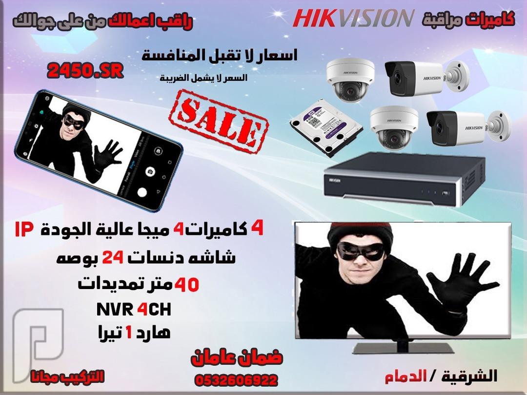 كاميرات مراقبة IP مع شاشه DANSAT 24 هدية